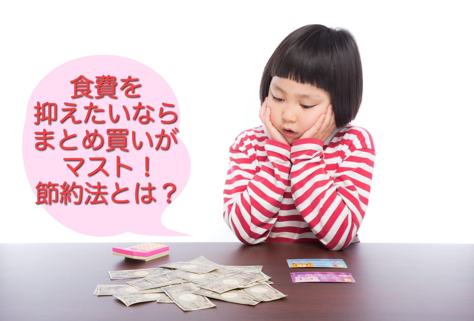 食費を抑えたい ならまとめ買いがマスト!節約法とは?