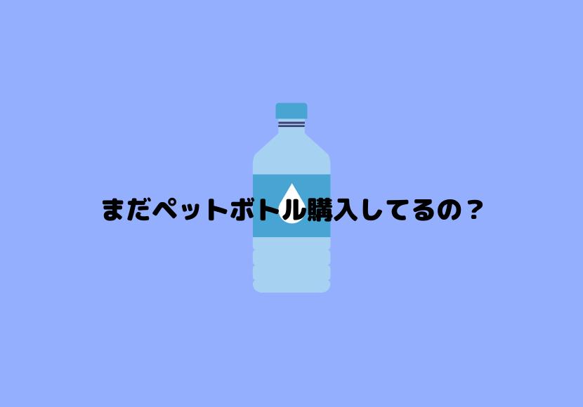 飲料水代はかしこく節約!まだペットボトル買ってるの?