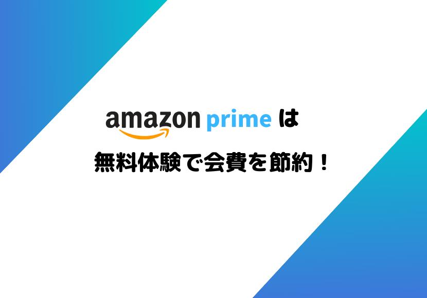 Amazonプライム会員の無料体験は何回でもできる?年会費の節約術