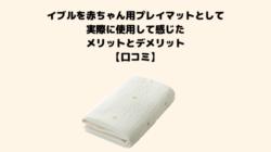 【口コミ】イブルを赤ちゃん用プレイマットとして使用したメリット・デメリット【評判】
