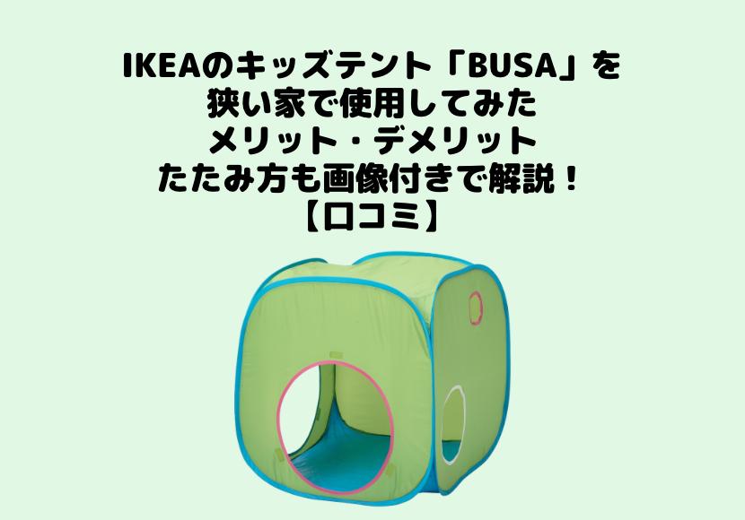 方 たたみ Ikea テント IKEAの子供用テント『CIRKUSTALT(CIRKUSTÄLT・スィルクステルト)』は大人と一緒に遊べる楽しいテント